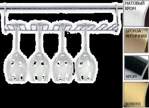 Держатель фужеров на рейлинг (трубу) d=16мм.