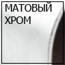 Матовый Хром